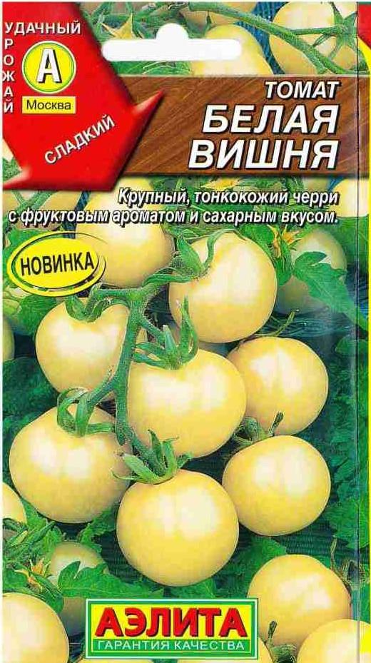Томат Вишня белая семена