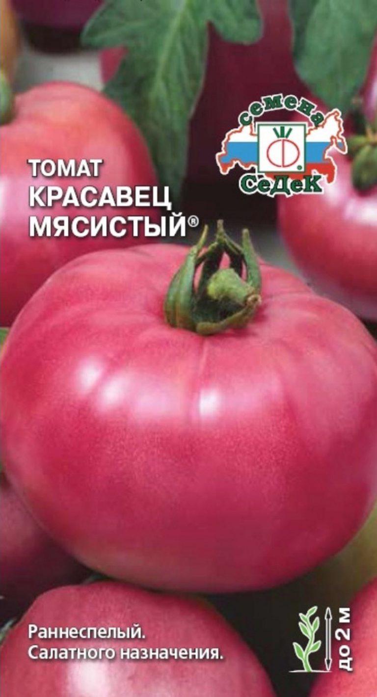 Томат Красавец мясистый семена