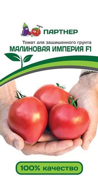 Томат Малиновая империя f1 семена