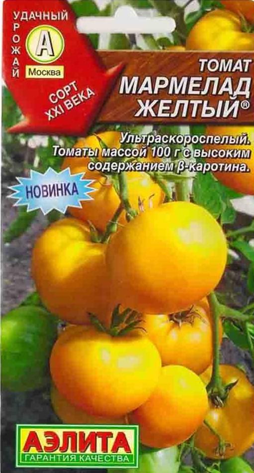 Томат Мармелад желтый семена