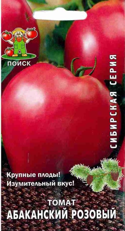 Томат абаканский розовый семена