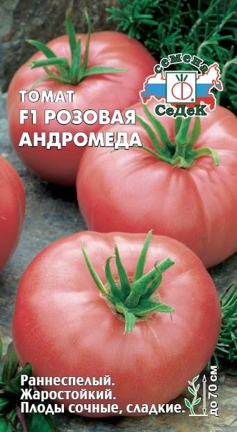 Томат розовая андромеда ф1 семена