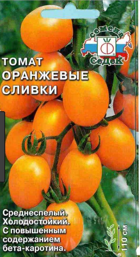 Томат Оранжевые сливки семена