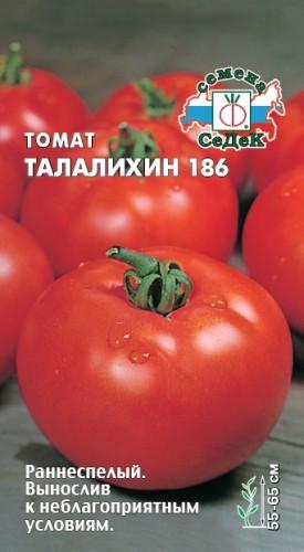 Томат Талалихин 186 семена