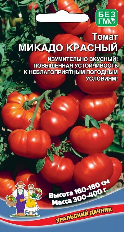 Томат Микадо красный семена