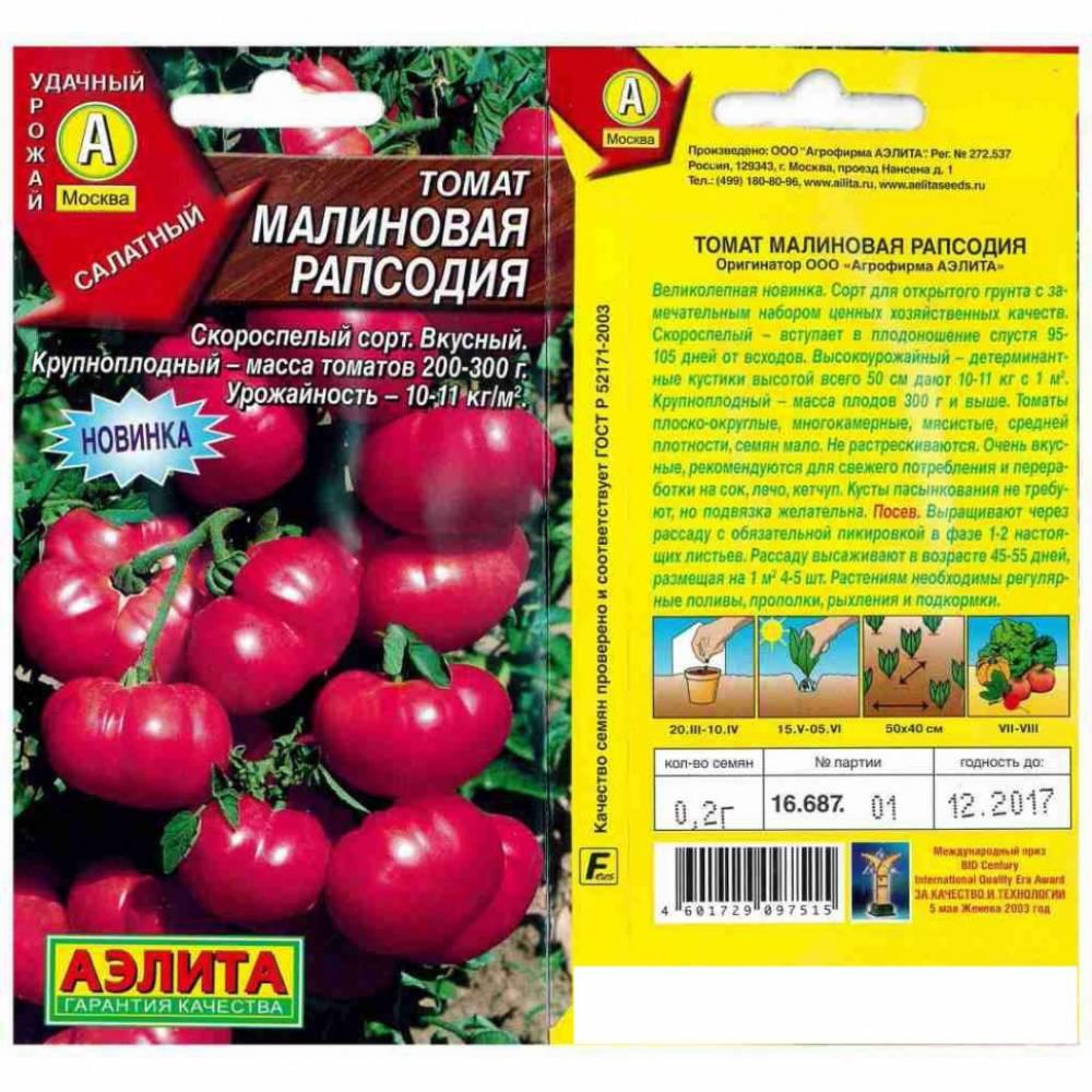Томат Малиновая рапсодия семена