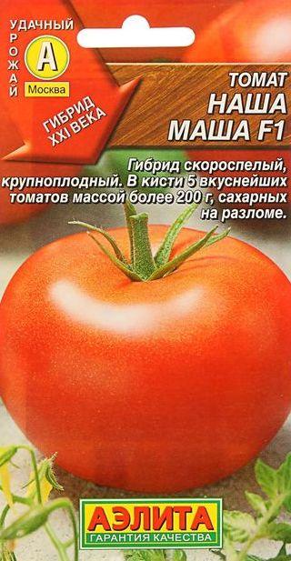 Томат Наша Маша f1 семена