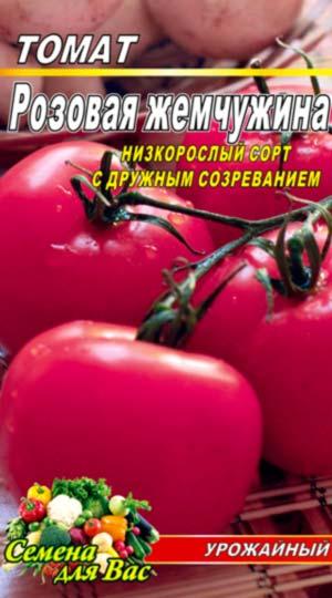 Томат Розовая жемчужина семена