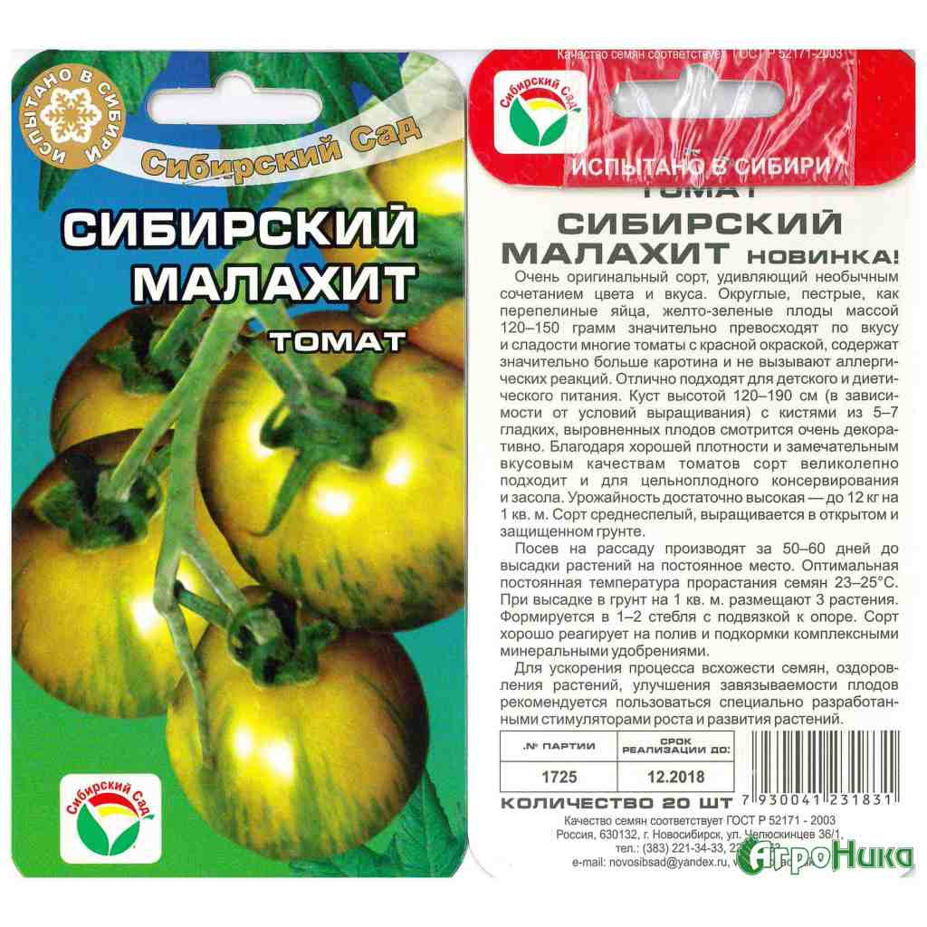 Томат Сибирский малахит семена
