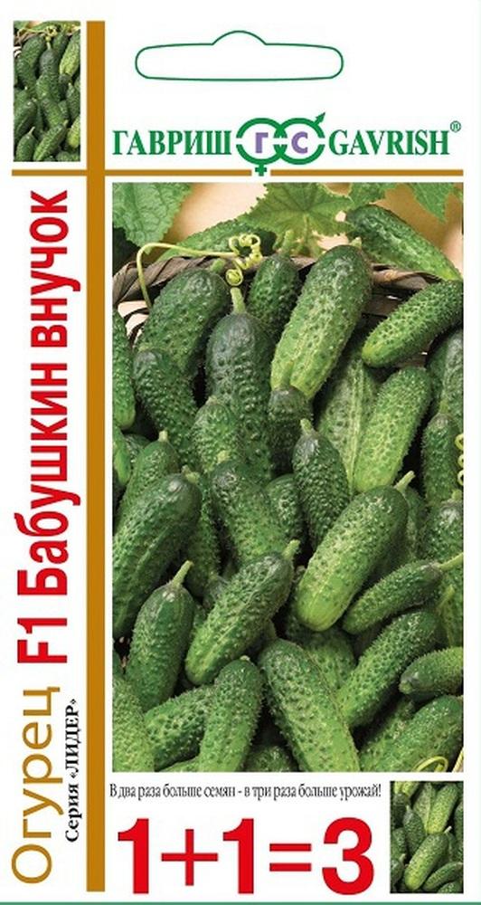Огурец Бабушкин внучок f1 семена