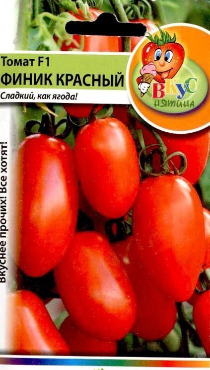 Томат Финик красный f1 семена