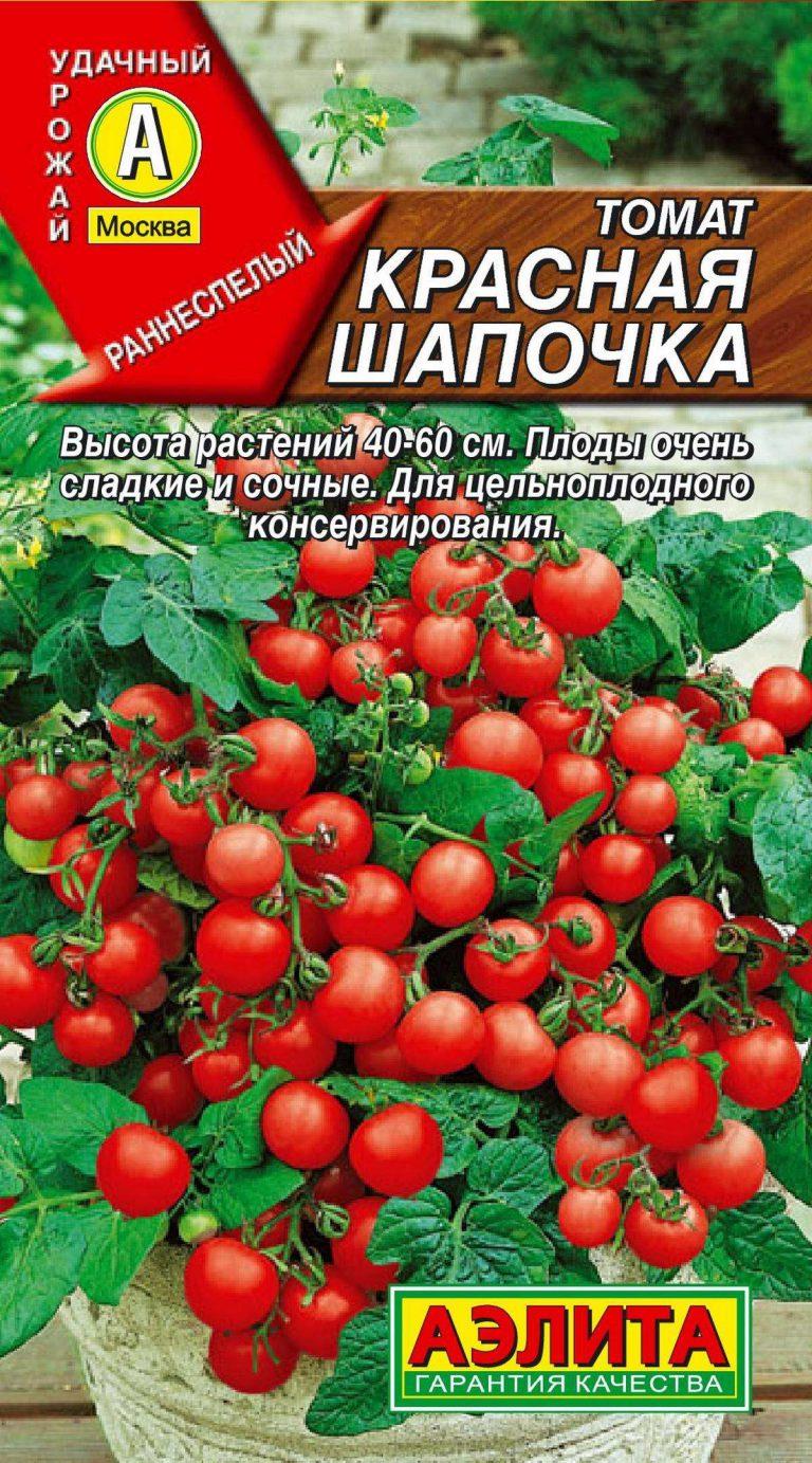 Томат Красная шапочка семена
