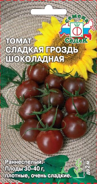 Томат Сладкая гроздь шоколадная семена